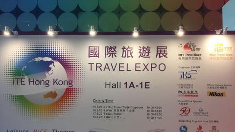 香港國際旅遊展2017 搶先睇6大體驗+7大著數