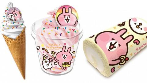P助與粉紅兔兔登陸pop up店 甜點、精品率先睇