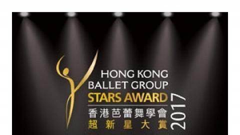 《香港芭蕾舞學會超新星大賞2017》