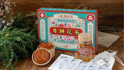 大同老餅家聯乘本地花茶品牌 推出禮盒迎中秋