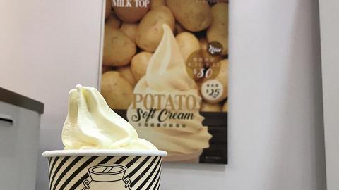 期間限定!Milk Top新出北海道薯仔軟雪糕