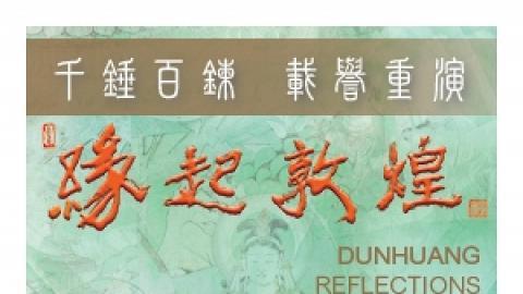 香港舞蹈總會《緣起敦煌》