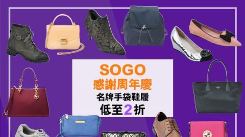 SOGO感謝周年慶  名牌手袋鞋履低至2折發售