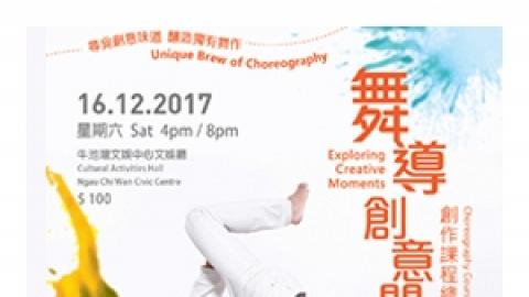 牛池灣文娛中心場地伙伴計劃 - 《舞導創意門》創作課程總結演出