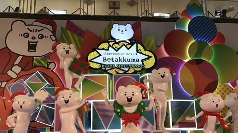 賤萌熊聖誕造型登場!香港限定見面會+期間限定店