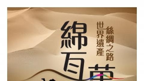 綿亙萬里 ── 世界遺產絲綢之路
