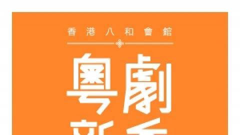 油麻地戲院場地伙伴計劃節目 - 2017/18粵劇新秀演出系列五