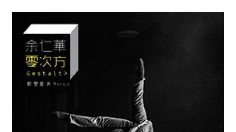 牛池灣文娛中心場地伙伴計劃 ─ 《余仁華─零次方》(載譽重演)