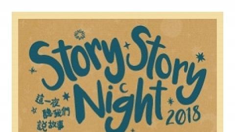 《這一夜·聽我們說故事2018》