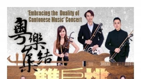 廣東音樂系列:「粵樂集結雙肩挑」音樂會
