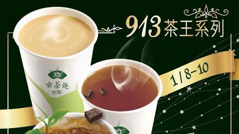 天仁茗茶限時優惠 913茶王系列買一送一!