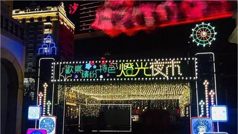 【澳門美食】「燈光夜市」登陸漁人碼頭 近百本地攤位歎勻特色美食