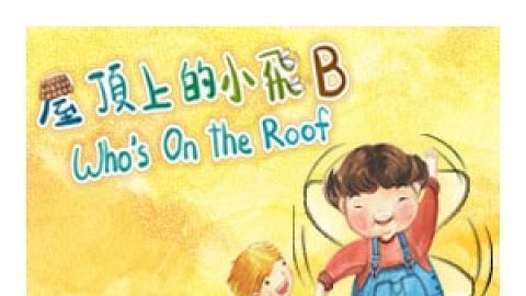 《屋頂上的小飛B》