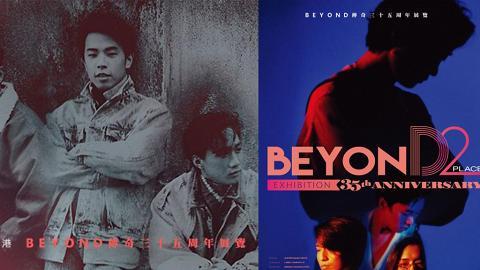 Beyond35周年展5月登場 首次曝光親筆手稿/錄音帶/片段!