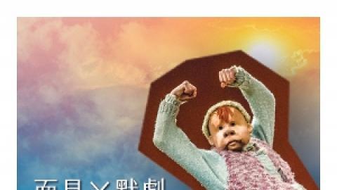 「戲偶人生」系列:反斗面譜家族(德國)「面具 Χ 默劇」工作坊