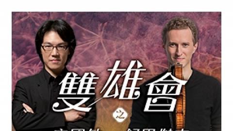 泛亞交響樂團「雙雄會之廖國敏 X 舒巴傑克音樂會」