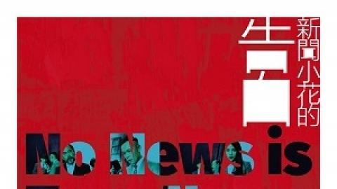 風車草劇團《新聞小花的告白》