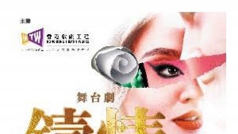 香港戲劇工程《鑄情-羅密歐與茱麗葉遇上牡丹亭》