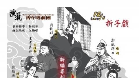 粵劇營運創新會-演藝青年粵劇團:粵劇演出