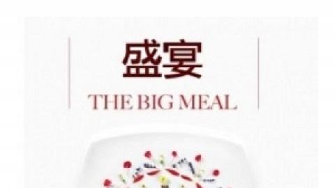 盛宴— 香港大會堂場地伙伴計劃