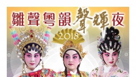 粵劇營運創新會-聲輝粵劇推廣協會《雛聲粵韻聲輝夜2018》