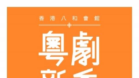 香港八和會館《粵劇新秀演出系列》(演期一)