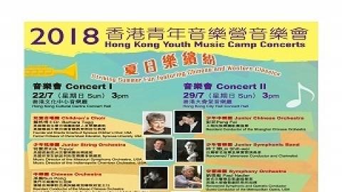 2018 香港青年音樂營音樂會(音樂會1)