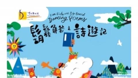 香港舞蹈團《鬍鬚爺爺之詩遊記》