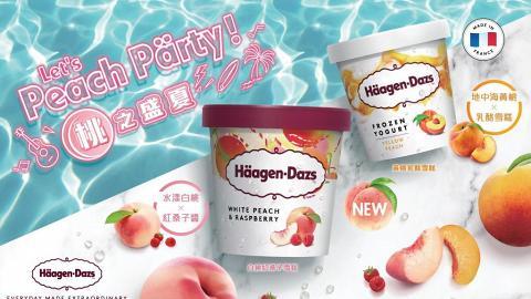 Häagen-Dazs三款全新口味登場 限定麻糬/白桃口味雪糕