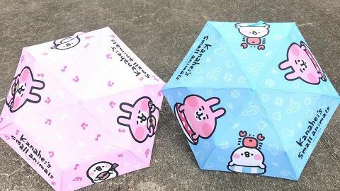 7-Eleven便利店全新推出!兩款粉藍/粉紅色Kanahei兔兔P助縮骨遮