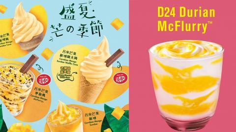 麥當勞新出夏日甜品系列 榴槤麥旋風+多款呂宋芒果甜品登場