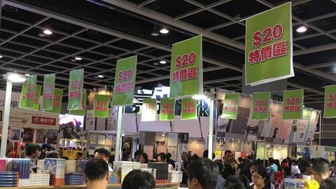 【書展2018】香港書展精選特價書$5起!$10小說/$20村上春樹、兒童圖書