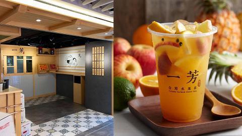 【尖沙咀美食】一芳水果茶開張優惠 推$1歎水果茶!