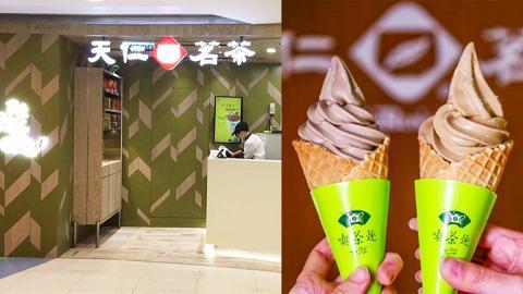 【坑口美食】天仁茗茶指定分店優惠 3款茶味雪糕$38/2支!