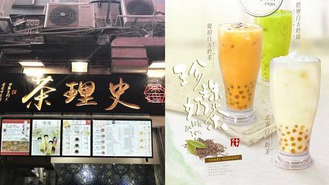 【紅磡美食】外賣茶飲店限時優惠 3款白玉珍珠奶茶$60/4杯