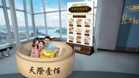 【西九龍好去處】Sky100 香港特色展登場!5大影相位+全新套餐特飲