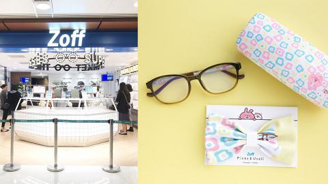 Zoff限定3日學生優惠 免費派1000副眼鏡!