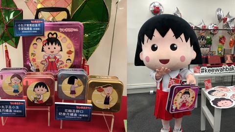 【中秋月餅2018】奇華中秋聯乘小丸子 推出3款奶皇月餅/工作坊/紀念品