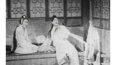 《無頭東宮生太子上集(又名:白骨美人)》- 滄海遺珠-娛樂先生:陳焯生與他的大聯