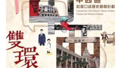 「社區口述歷史戲劇計劃 — 中西區」總結演出《雙環記》