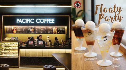 Pacific Coffee推夏日新口味 4款Movenpick雪糕特飲!