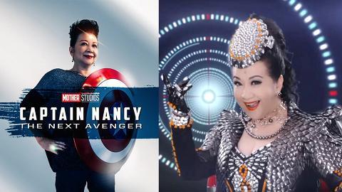 【薛家燕演唱會】入行60年初登紅館 Captain Nancy跳住十字步開騷