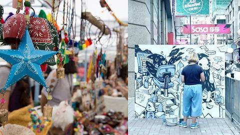 【西環好去處】限定4日「堅找夢想」市集 街頭畫展/3大工作坊/追夢分享會