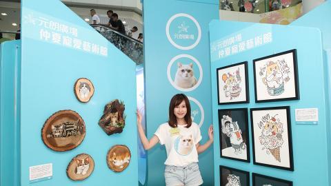 【元朗好去處】元朗廣場寵物藝術館 3米高忌廉哥立體畫/貓狗似顏繪/工作坊!