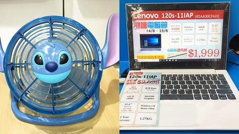 【觀塘好去處】觀塘電子產品開倉$5起! 平板電腦/藍牙喇叭/耳機