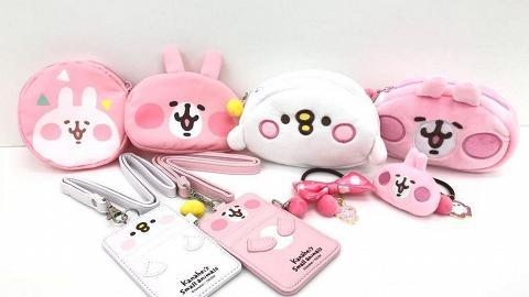 【便利店新品】7-Eleven粉紅兔兔+P助4大新品!咭套/萬用袋/環保袋/橡筋率先睇