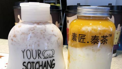 內地人氣茶飲店被爆使用禁用色素日落黃 報告指可致慢性中毒