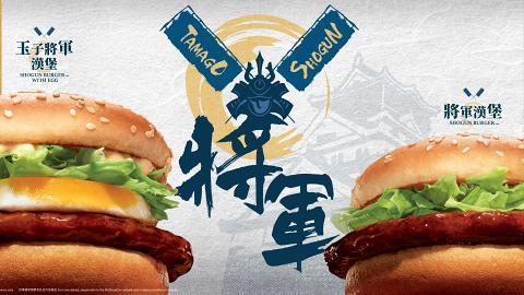 麥當勞玉子將軍漢堡/雞翼桶回歸 同步推新口味Shake Shake粉+綠茶新地