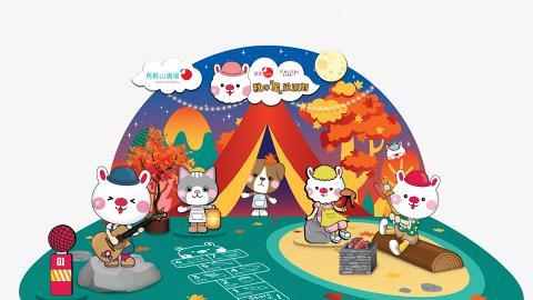 【馬鞍山/紅磡好去處】中秋星星兔主題佈置!卡通影相位+換領月餅/餐碟