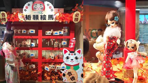 【葵興好去處】日本昭和文化祭登場 懷舊文房具/宇山娃娃展/浴衣影相位